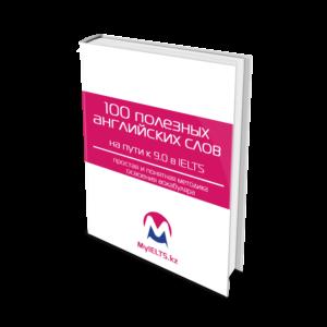 100 полезных слов на пути к IELTS 9.0
