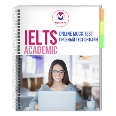 Сдать пробный тест IELTS